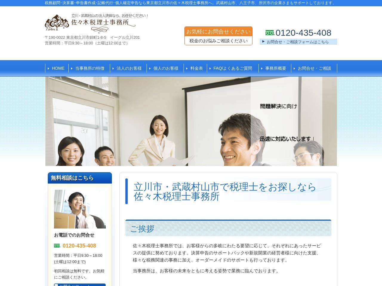 佐々木税理士事務所