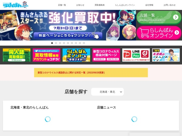 Screenshot of www.lashinbang.com