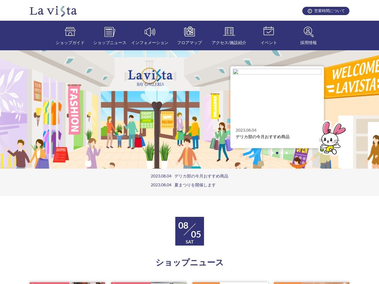らびすた新杉田|JR根岸線新杉田駅直結。30以上の専門店やショップを擁すショッピングモールです。