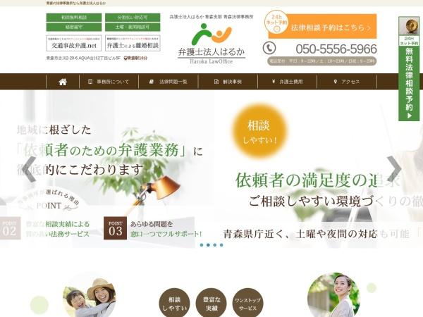 Screenshot of www.law-haruka-aomori.com