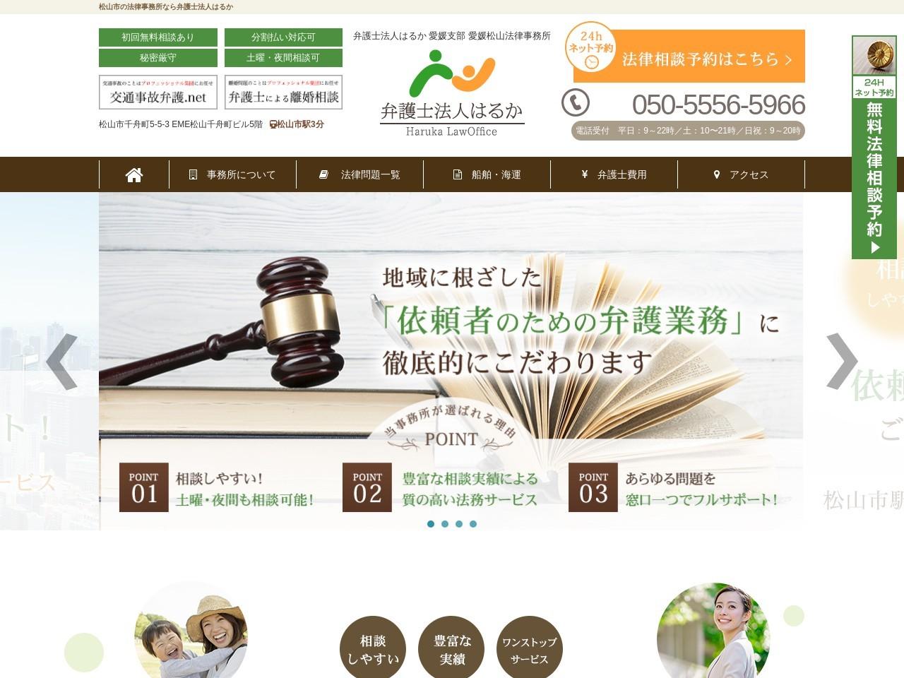 はるか愛媛支部愛媛松山法律事務所(弁護士法人)