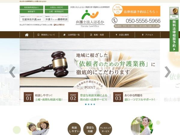 http://www.law-haruka.com/