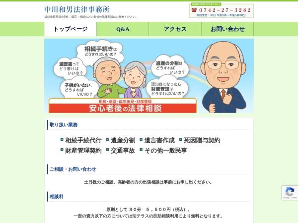 http://www.law-nakagawa.jp/