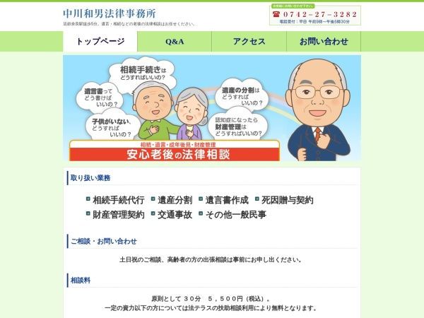 Screenshot of www.law-nakagawa.jp
