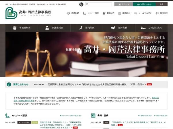http://www.law-pro.jp/