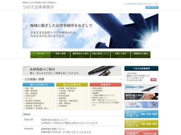 http://www.law-tsubasa.com/