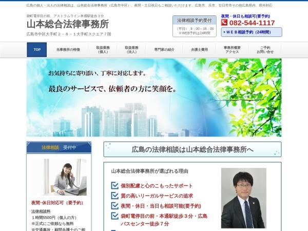 Screenshot of www.law-yamamoto.jp