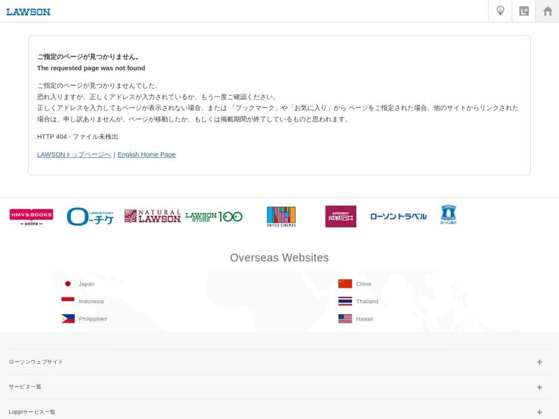 http://www.lawson.co.jp/recommend/original/detail/1303358_1996.html