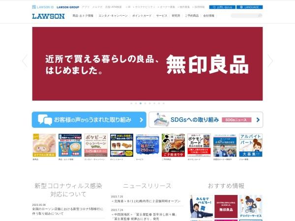 http://www.lawson.co.jp