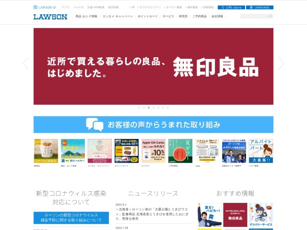 Screenshot of www.lawson.co.jp