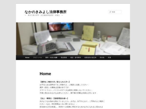 http://www.lawyer-kimiyoshi-n.com/