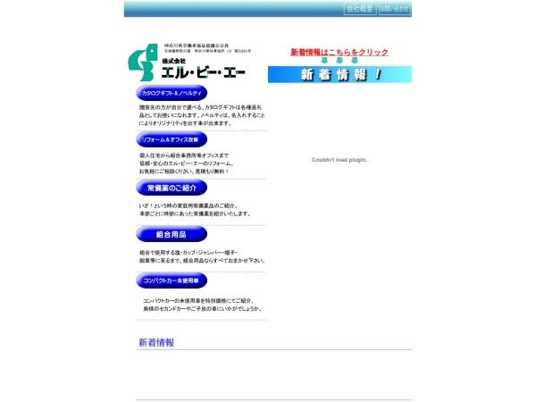 Screenshot of www.lba.ne.jp