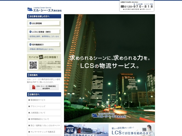 Screenshot of www.lcs.co.jp