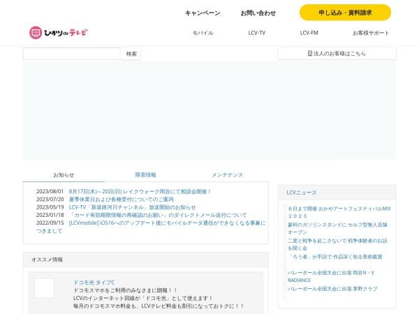 Screenshot of www.lcv.ne.jp