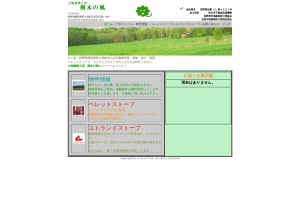 Screenshot of www.lcv.ne.jp
