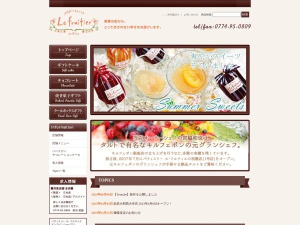 http://www.le-fruitier.jp