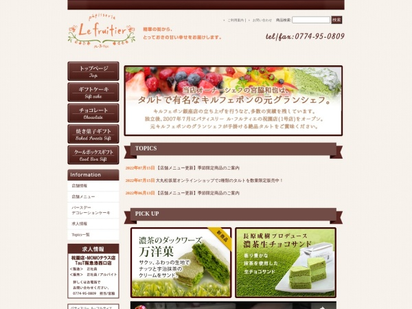 Screenshot of www.le-fruitier.jp
