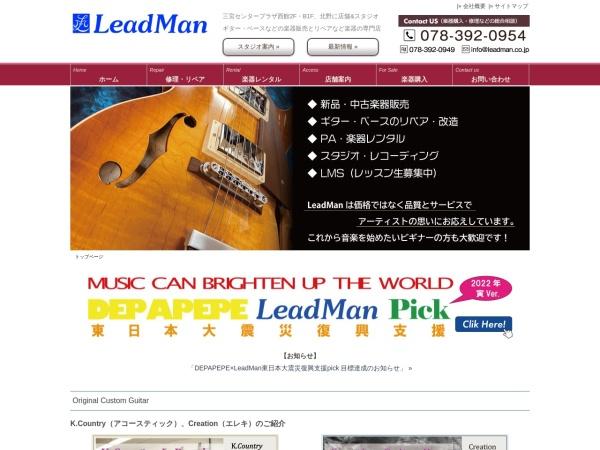 Screenshot of www.leadman.co.jp