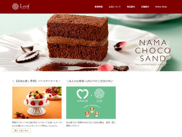 Screenshot of www.leaf-cake.co.jp