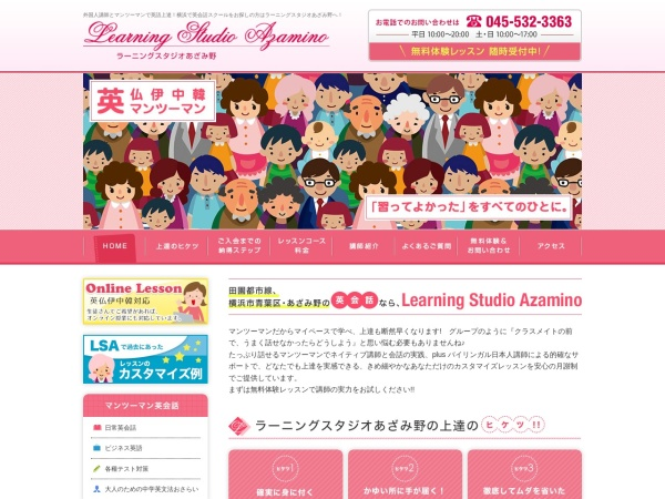 Screenshot of www.learning-studio.jp