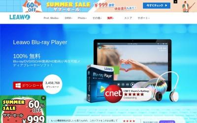 http://www.leawo.org/jp/blu-ray-player/
