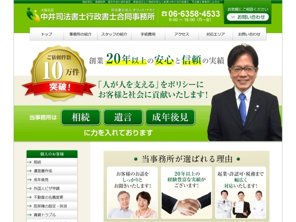 Screenshot of www.legal-advice.jp