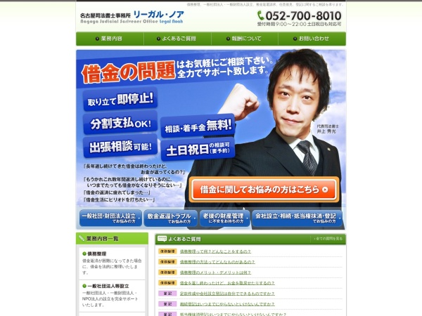 Screenshot of www.legal-noah.jp