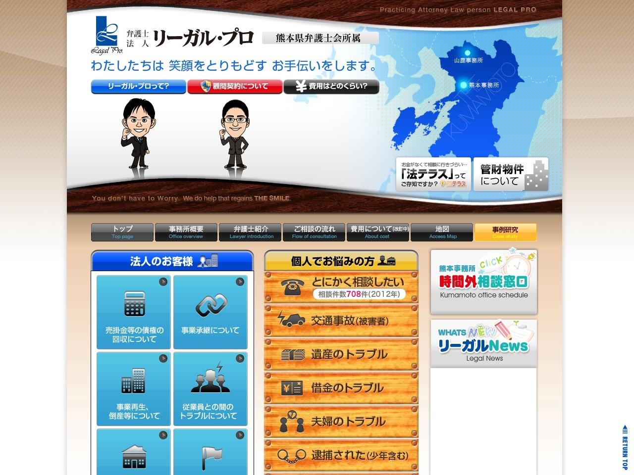 リーガル・プロ(弁護士法人)/熊本事務所