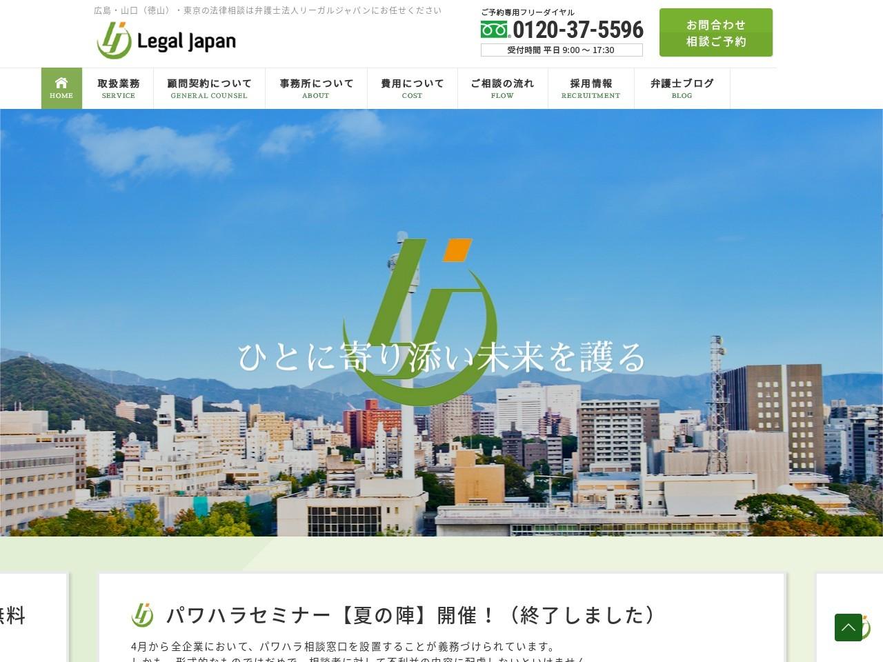リーガルジャパン(弁護士法人)広島事務所