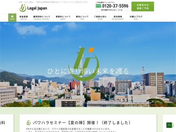 Screenshot of www.legaljapan.hiroshima.jp