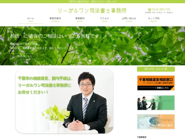 Screenshot of www.legalone-net.co.jp