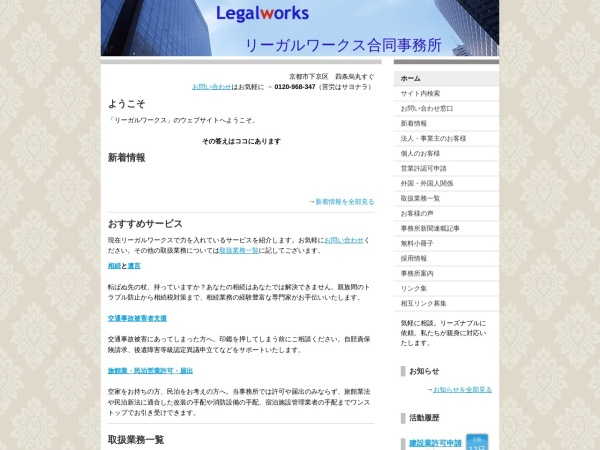 http://www.legalworks.jp