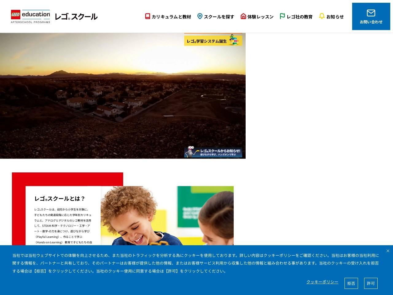 レゴ?スクール|レゴ社公式 スクールサイト|LEGO?school
