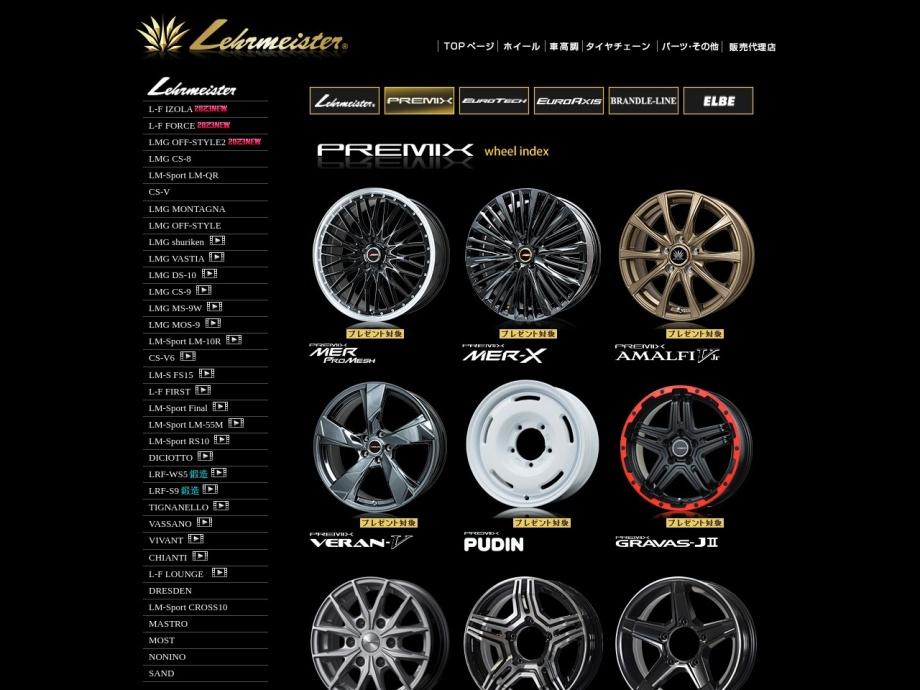 http://www.lehrmeister.jp/main/var/product_index2.html