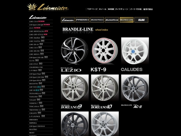 http://www.lehrmeister.jp/main/var/product_index3.html