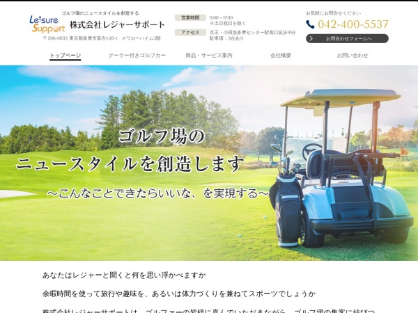 Screenshot of www.leisuresupport.jp