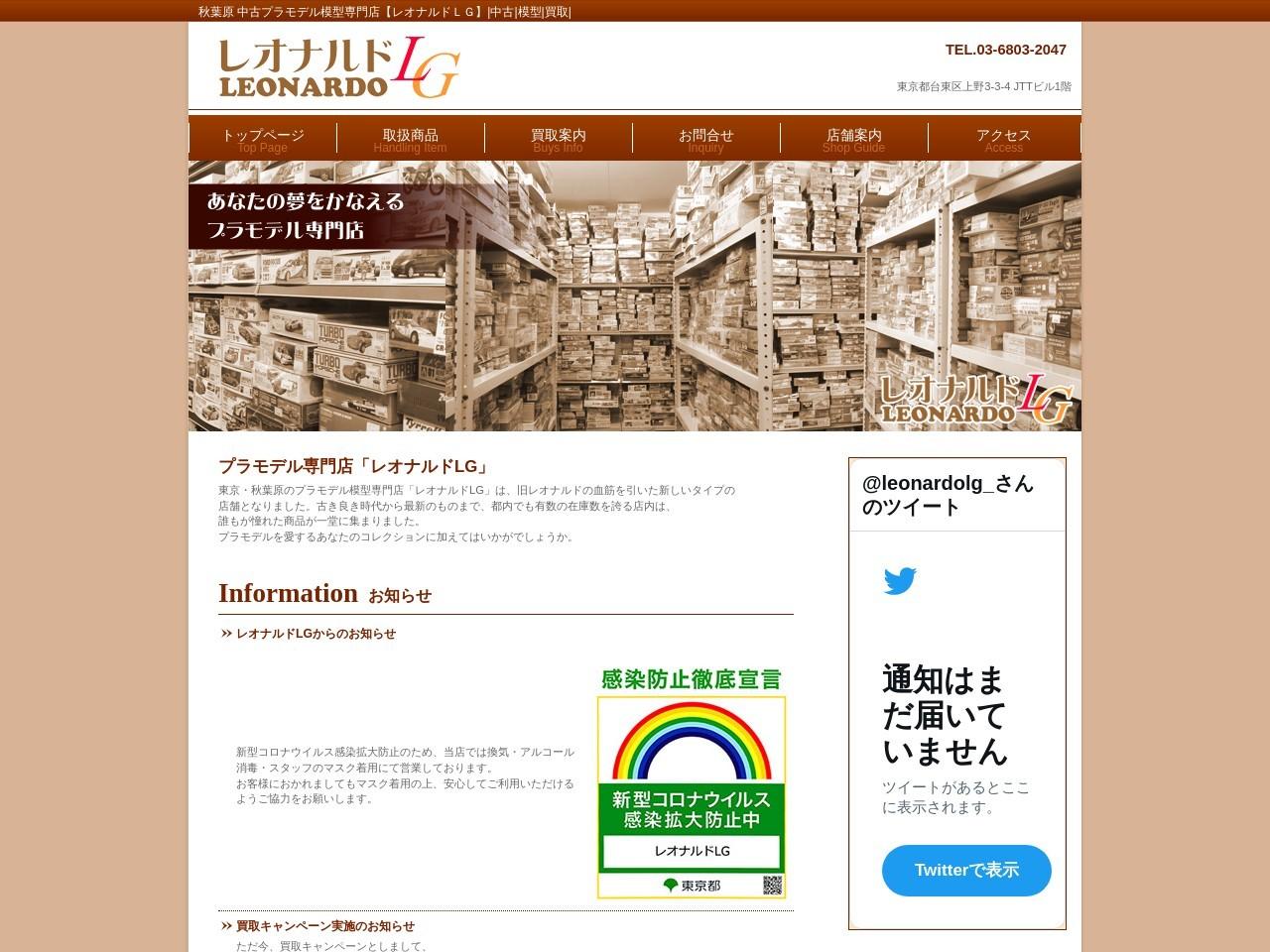 秋葉原 中古プラモデル専門店【レオナルドLG】|模型|買取|