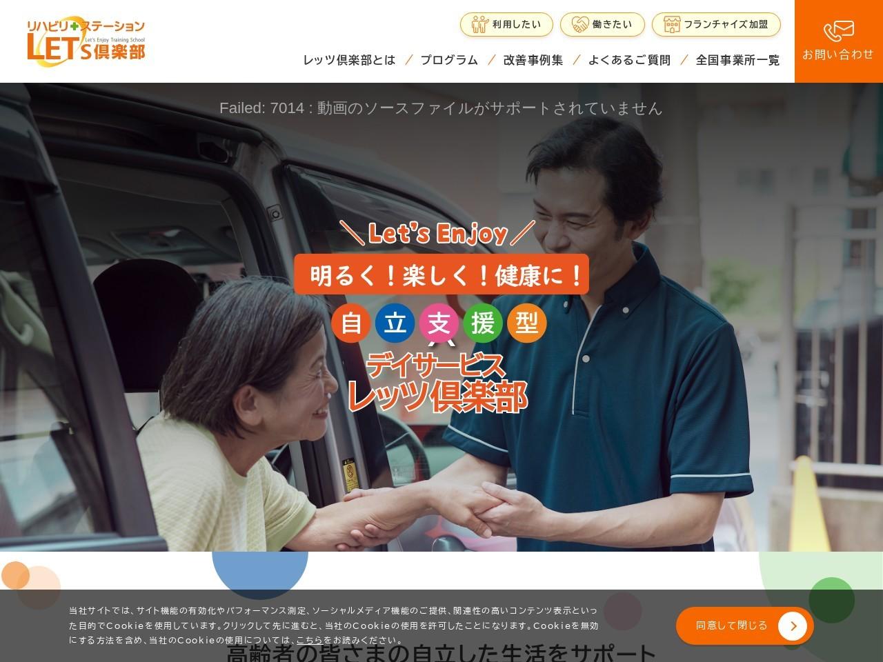 レッツ倶楽部 公式サイト