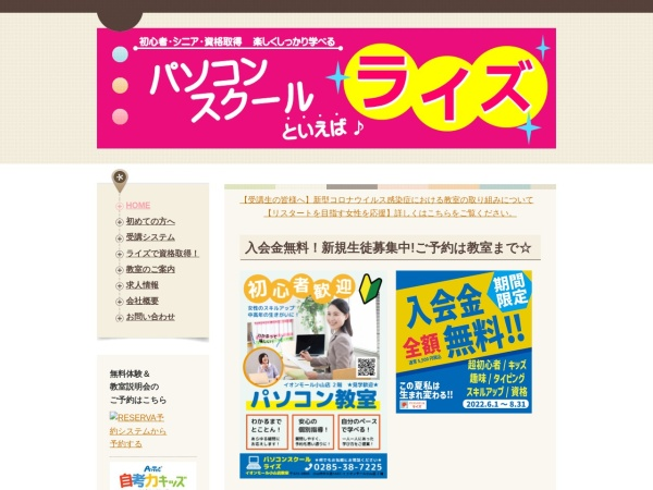 Screenshot of www.lets-manabi.com