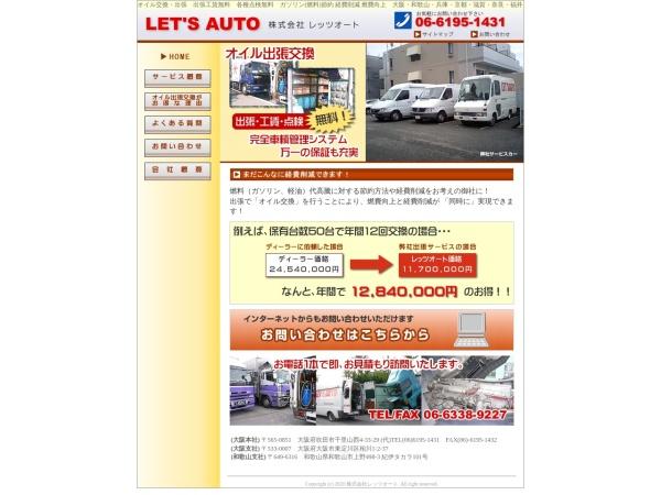 Screenshot of www.letsauto.co.jp