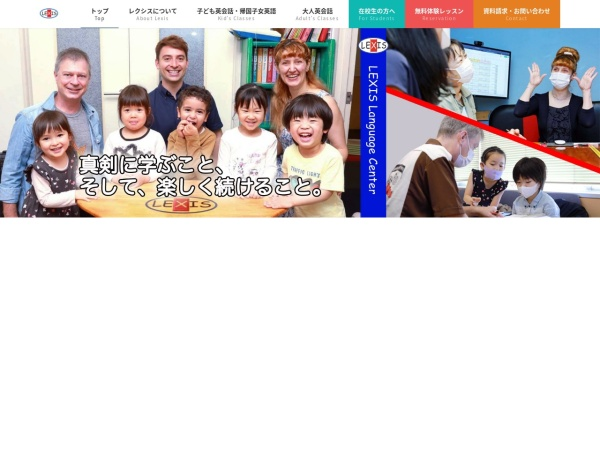 Screenshot of www.lexis.co.jp
