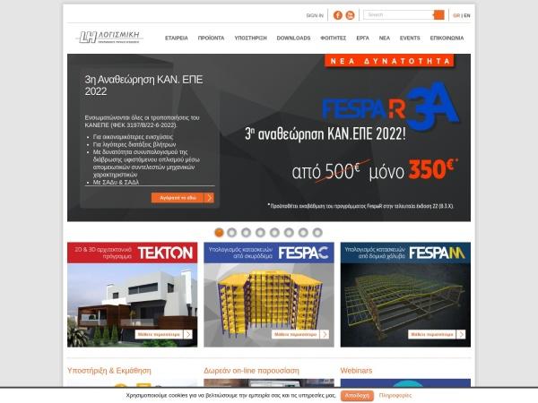 Screenshot of www.lhlogismiki.gr