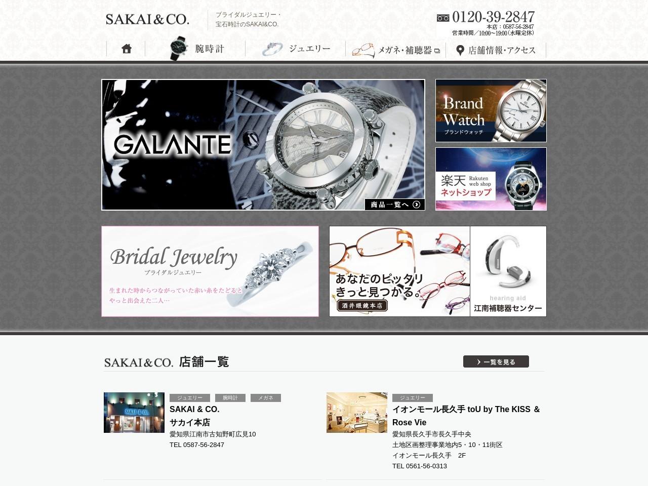 HOME | ブライダルジュエリー・宝石・時計のサカイ(SAKAI&CO.)