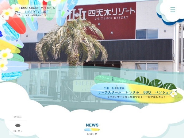 Screenshot of www.liberty-surf.jp
