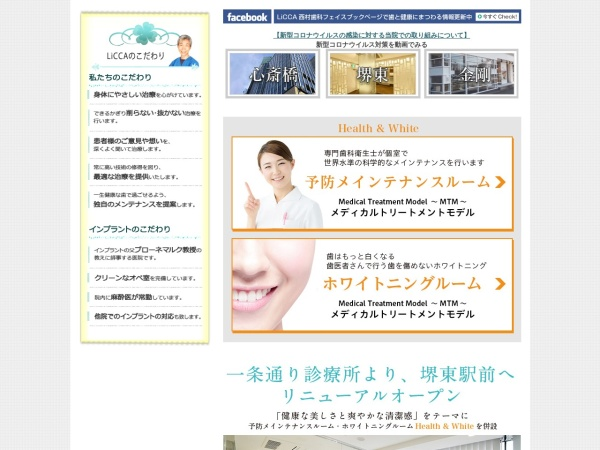 Screenshot of www.licca-implant-center.com