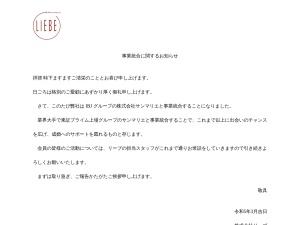 http://www.liebe-net.jp/