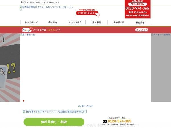 Screenshot of www.lien-co.jp