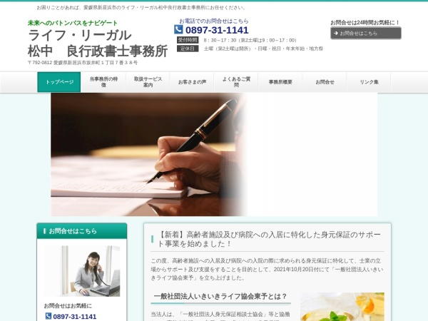 Screenshot of www.life-legal.com
