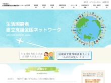 Screenshot of www.life-poor-support-japan.net