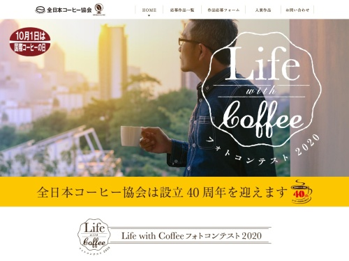 Screenshot of www.life-with-coffee.com
